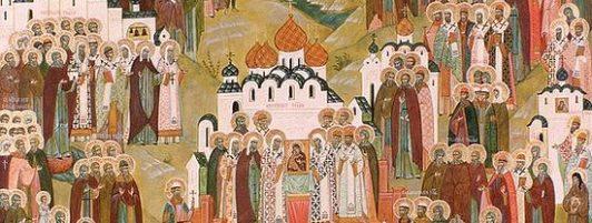 Всех святых в земле Русской просиявших