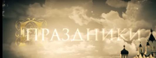 Фильм «Покров»