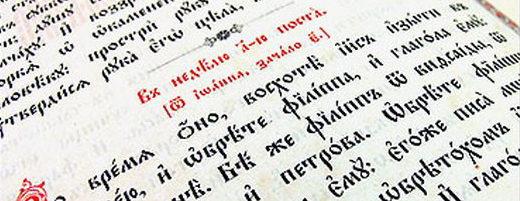 Тексты богослужений наряду до 13 мая