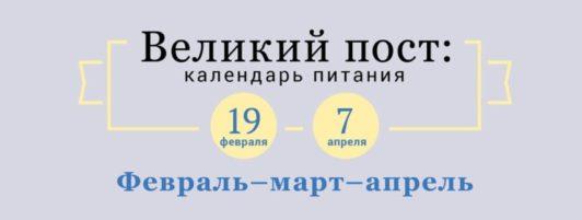 Календарь Великого Поста по дням. Питание