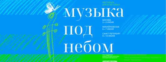 Фестиваль Музыка под небом 2018