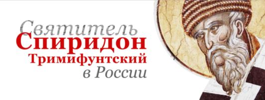 Мощи свт. Спиридона Тримифунтского в России