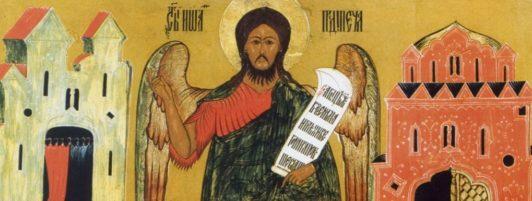 Проповедь на Рождество Иоанна Предтечи