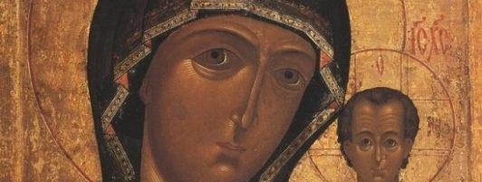 Проповедь на праздник Казанской иконы Б.М.