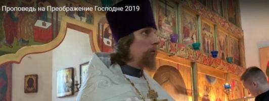 Проповеди на Преображение Господне 2019