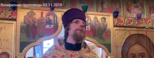Воскресная проповедь 03.11.2019