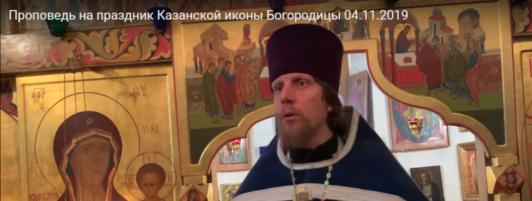 Проповедь в день Казанской иконы Богородицы